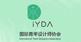 Acs品牌合作:国际青年设计师协会