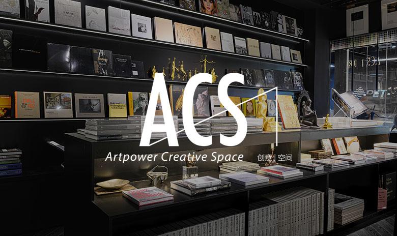 ACS创意空间最新动态